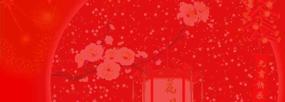 元宵节祝福贺卡