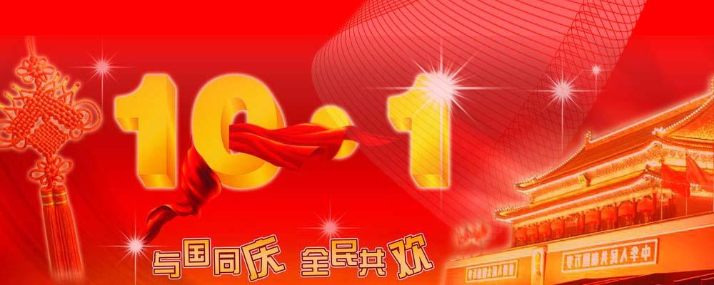 国庆节祝福贺卡一